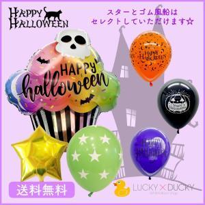 ハロウィン バルーン ギフトハロウィンカップケーキ カップケーキ ハロウィンパーティー スター ラバーバルーン 選べる セット|luckyducky