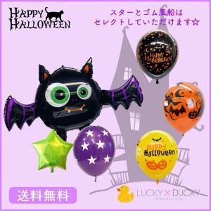 ハロウィン バルーン ギフト ハロウィンパーティー コウモリ BAT スター ラバーバルーン 選べる セット|luckyducky