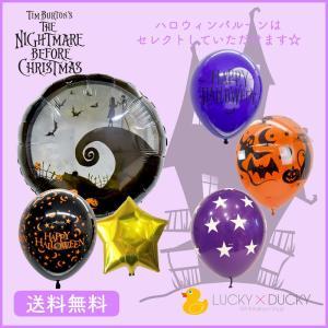 ハロウィン バルーンナイトメアービフォークリスマス ジャック 装飾 Disney ギフト パーティ ラバーバルーン|luckyducky