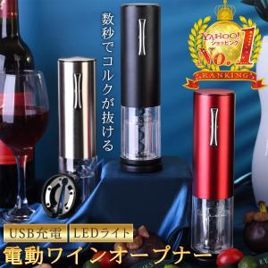 ワインオープナー 電動 自動 簡単 USB充電式 電動ワインオープナー おしゃれ 栓抜き コルク抜き...
