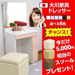 【sale】日本製 ドレッサー ルージュ3(スツール付き)-ART かわいい ドレッサー姫系光沢 白...