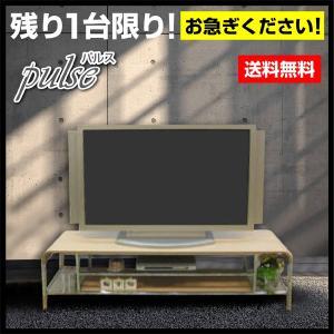 テレビ台 テレビボード ローボード パルス145 J-509-ART luckykagu