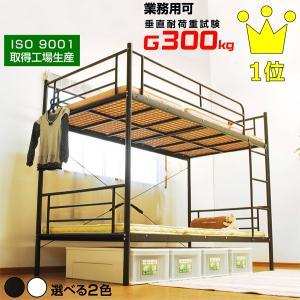 耐荷重 300kg レビューで1年補償 二段ベッド パイプ2段ベッド ムーン2-ART スチール 耐震 社宅 寮 社員 施設 合宿の写真