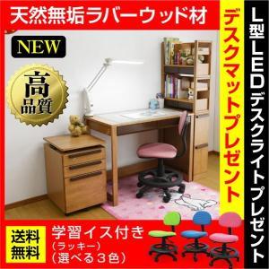 レビューで1年補償 学習机 勉強机 ユニットデスク ヘンリー(学習椅子 ラッキー付)-ART (L型LEDデスクライト+デスクマット 世界地図プレゼント)|luckykagu