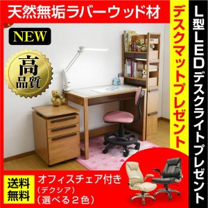 レビューで1年補償 学習机 勉強机 ユニットデスク ヘンリー(オフィスチェア デクシア付)-ART (L型LEDデスクライト+デスクマット 世界地図プレゼント)|luckykagu