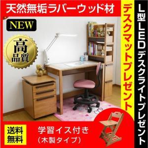 レビューで1年補償 学習机 勉強机 ユニットデスク ヘンリー(木製椅子 EZ-1付)-ART (L型LEDデスクライト+デスクマット 世界地図プレゼント)|luckykagu
