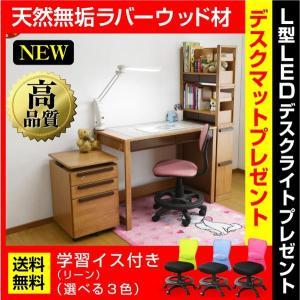 レビューで1年補償 学習机 勉強机 ユニットデスク ヘンリー(学習椅子 リーン付)-ART (L型LEDデスクライト+デスクマット 世界地図プレゼント)|luckykagu