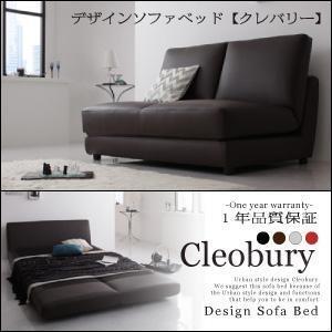 デザインソファベッド【Cleobury】クレバリー W120|luckykagu