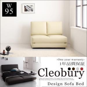 デザインソファベッド【Cleobury】クレバリー W95|luckykagu