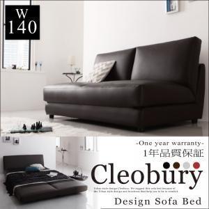 デザインソファベッド【Cleobury】クレバリー W140|luckykagu