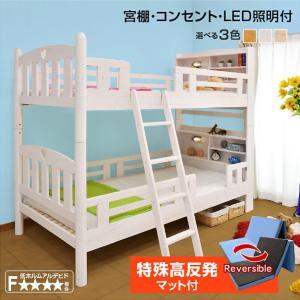 二段ベッド 耐荷重500kg 耐震 2段ベッド 三つ折りマットレス2枚付 分離 宮付き コンセント ...