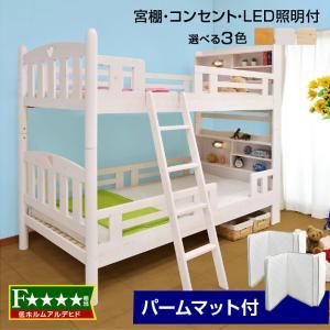 二段ベッド 2段ベッド 二段ベット 2段ベット コンパクト  特徴 LED照明付き コンセント2口付...