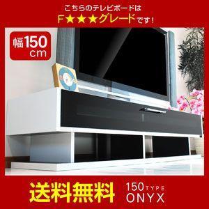 テレビ台 テレビボード ローボード オニキス幅150-ART|luckykagu