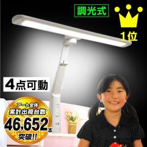 デスクライト 学習机 LED 目に優しい T型 卓上スタンド 送料無料 当店大人気!明るい目に優しい...