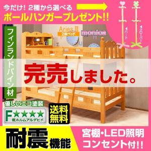 二段ベッド 2段ベッド 宮付き アリエス3 (モニカ-MONICA- HR-053/ポールハンガープレゼント)-ART 宮付き LED照明付き 耐震 すのこ 子供部屋 木製 安全|luckykagu