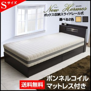 ベッド (収納 収納つき) 宮付き 収納 ベット シングルベッド エルメス(Hermes)/ボンネルコイルマットレス付き-ART LED照明 激安