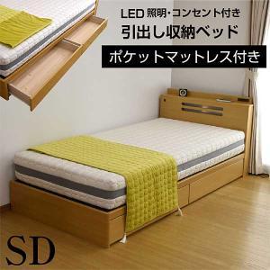 ベッド (収納 収納つき) 宮付き 収納 ベット セミダブル...