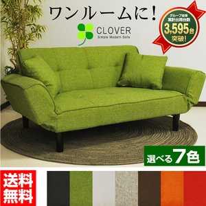 リクライニングソファ ソファー 二人掛け用ラブ 2人掛け クローバー-ARTの写真