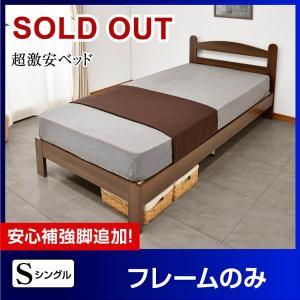 特徴 シンプルな激安ベッド 組み立て簡単設置 スノコ仕様で通気性も良い   組立 アウトレット  サ...