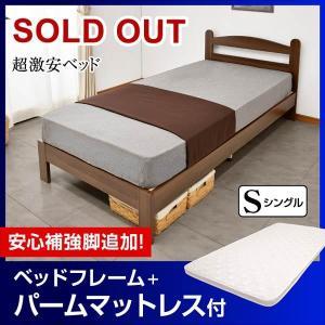 ベッド ベット シングル マットレス付き すのこベッド シングルベッド 超激安ベッド(HRO159)-ART パームマット付の写真