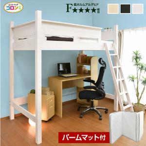 耐荷重500kg 耐震 エコ塗装 ロフトベッド 木製 ハイタイプ コロン2(パームマット付)-ART 机 デスク システムベッド|luckykagu