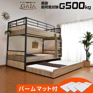 耐荷重500kg 収納式 3段ベッド 三段ベッド  ガイア-GAIA-ART(パームマット付き)アイアン 大人用  子供用  耐震 コンパクト  ベット ベッド 寮 社宅 シェアハウスの写真