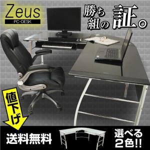 パソコンデスク ガラスPCデスク L型3点セット(CT-1040) ゼウス-ART L型 オフィスデ...