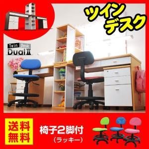 学習机 勉強机 ツインデスク 学習デスク デュアル2 (TDVG-120)-ART (学習椅子ラッキー付)の写真