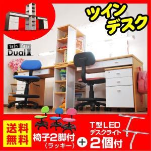 学習机 勉強机 ツインデスク 学習デスク デュアル2 (TDVG-120)-ART (学習椅子+T型LEDデスクライト付)...