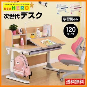学習机 勉強机 NEWヒーロー120(机 のみ)-ART 幅120cm シンプル 角度 調整 高さ調...