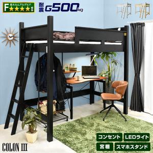 ロフトベッド 耐荷重500kg 宮棚 コンセント LEDライト ハイタイプ 子供 子供部屋 大人用 ...