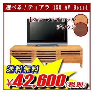 AVボード ティアラ 幅150-扉2引出1 luckykagu