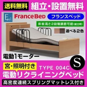 フランスベッド社製 イーゼル004C