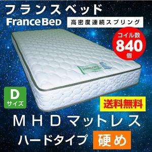 フランスベッド マットレス MHDハード(ダブルサイズ) グリーンラベル グリーンエッジ キルトパターン(小)|luckykagu