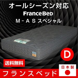 フランスベッド マットレス M-ASスペシャル(ダブルサイズ) 140cm マルチハードスプリング|luckykagu