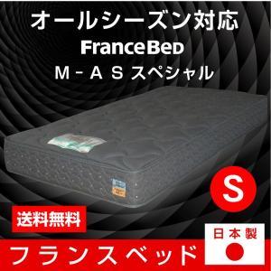 フランスベッド マットレス M-ASスペシャル(シングルサイズ) 97cm マルチハードスプリング|luckykagu