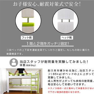 二段ベッド 2段ベッド 宮付き フィアット3  コンセント・LED照明付(本体のみ)-ART 耐荷重500kg  寮 下宿 社員 社宅 耐震 子供部屋木製安全すのこ|luckykagu|03