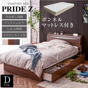 レビューで1年補償 ベッド (収納 収納つき) 宮付き ベット ダブルベッド プライドZ(PRIDEZ)/ボンネルコイルマットレス付き-ART 収納ベッド 収納付き LED照明|luckykagu