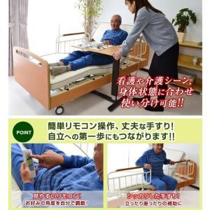 レビューで1年補償 電動ベッド 介護ベッド 電動 リクライニング 電動3モーターベッド てがる(サイドテーブル付き)-ART 開梱設置付き|luckykagu|08