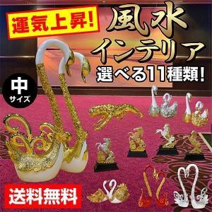 デザイン ジャガー(中・小)/スワン(4種)/ウマ(2種) 材質 レジン サイズ ジャガー(中):5...