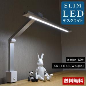 名称 スリムLEDデスクライト 仕様 消費電力12w LED0.3w×39灯 特徴 【輸入品】【送料...