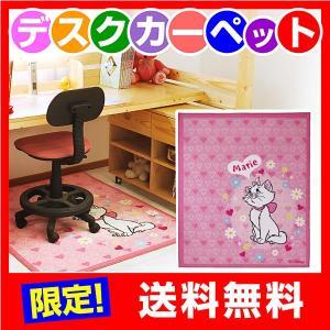 デスクカーペット-ART 学習机 勉強机 学習デスク 子供部屋にぴったり|luckykagu