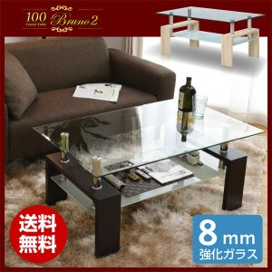 センターテーブル ブルーノ120-ART
