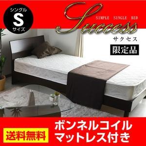 ローベッド ロ-タイプベッド ベット シングルベッド サクセス(SAN-130SR)-ART(ボンネルコイルマットレス付き) ベッド シングル マットレス付きの写真