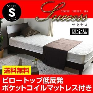 ローベッド ロ-タイプベッド ベット シングルベッド サクセス(SAN-130SR)-ART(低反発ポケットコイルマットレス(5858)付き) ベッド シングル マットレス付きの写真