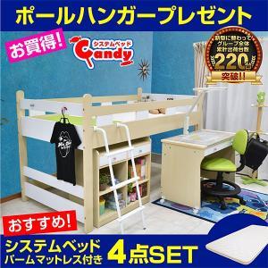 レビューで1年補償 システムベッド キャンディ (パームマット付+デスクカーペットプレゼント)-ART ロフトベッド ロータイプ 激安 木製 子供|luckykagu