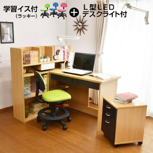 学習机 勉強机 学習デスク ルル(L型LEDデスクライト+椅子ラッキー付き)-ART くみかえ式 収納沢山|luckykagu