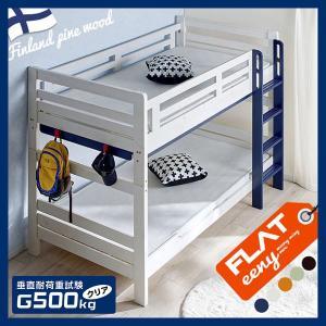 耐荷重500kg 二段ベッド 2段ベッド  イーニーフラット【FLAT】(本体のみ)  木製ベッド 子供用ベッド 子供ベッドの写真
