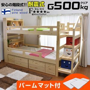 二段ベッド 2段ベッド (収納 収納つき) 宮付き マーク・エックス3 (パームマット付き)-ART...