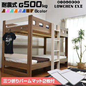 レビューで1年補償 2段ベッド 二段ベッド ロータイプ2段ベッド ローシェンEX(パームマット付き)-ART|luckykagu